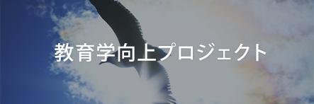 弘前大学 教育学部 教育学向上プロジェクト