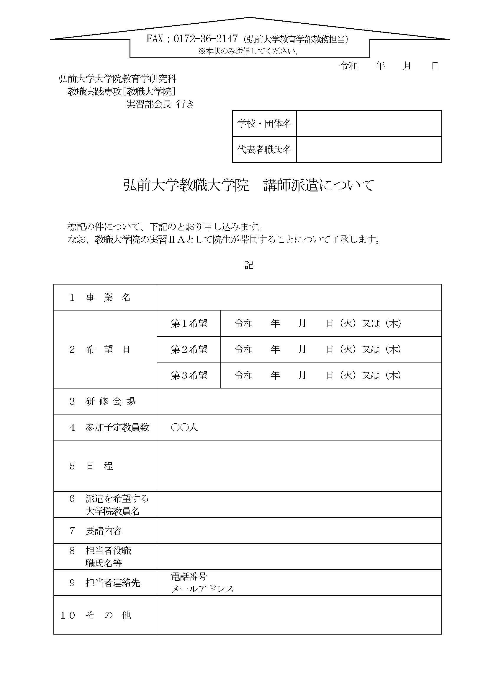 実習ⅡAに係る講師派遣申込み票