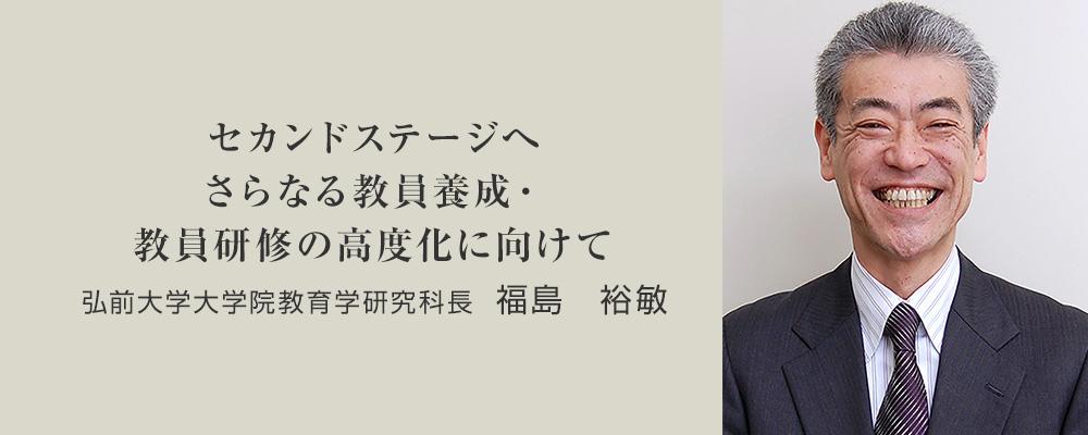弘前大学大学院教育学研究科長 福島 裕敏