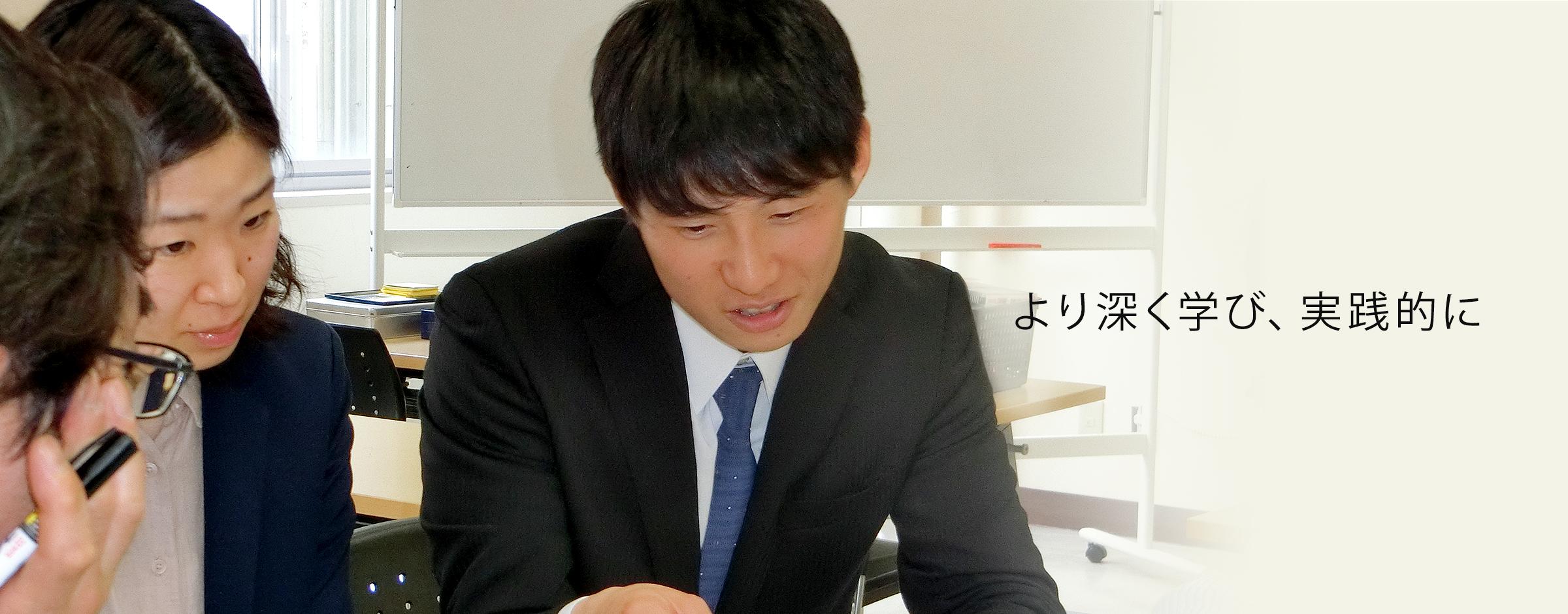 弘前大学大学院 教育学研究科