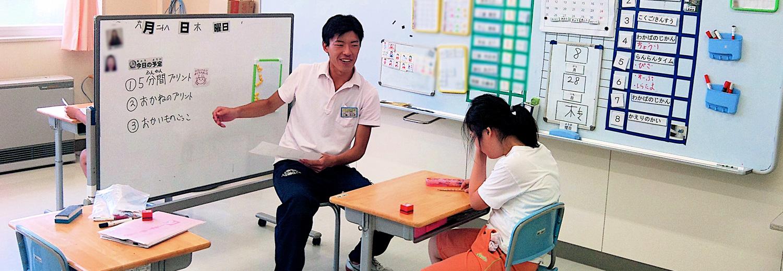 弘前大学 教育学部 特別支援教育専攻