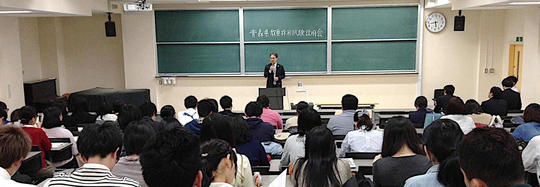 弘前大学 教育学部 教職支援室