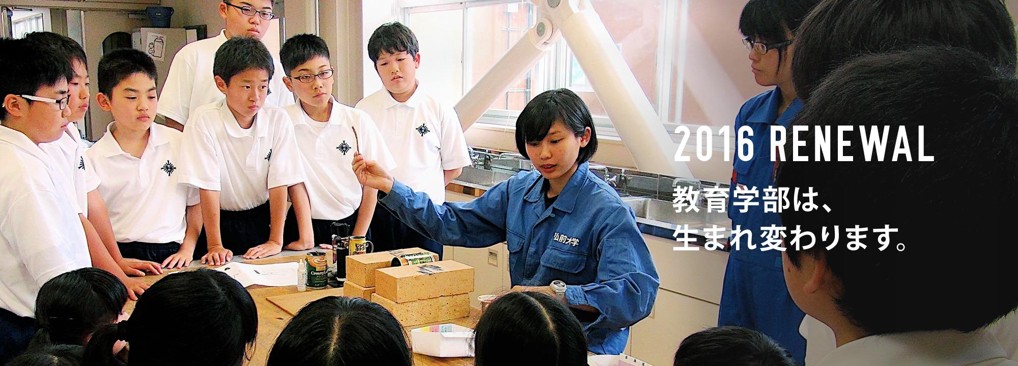 地域で活躍できる「専門力」と「実践力」を持った教員の養成を目指して