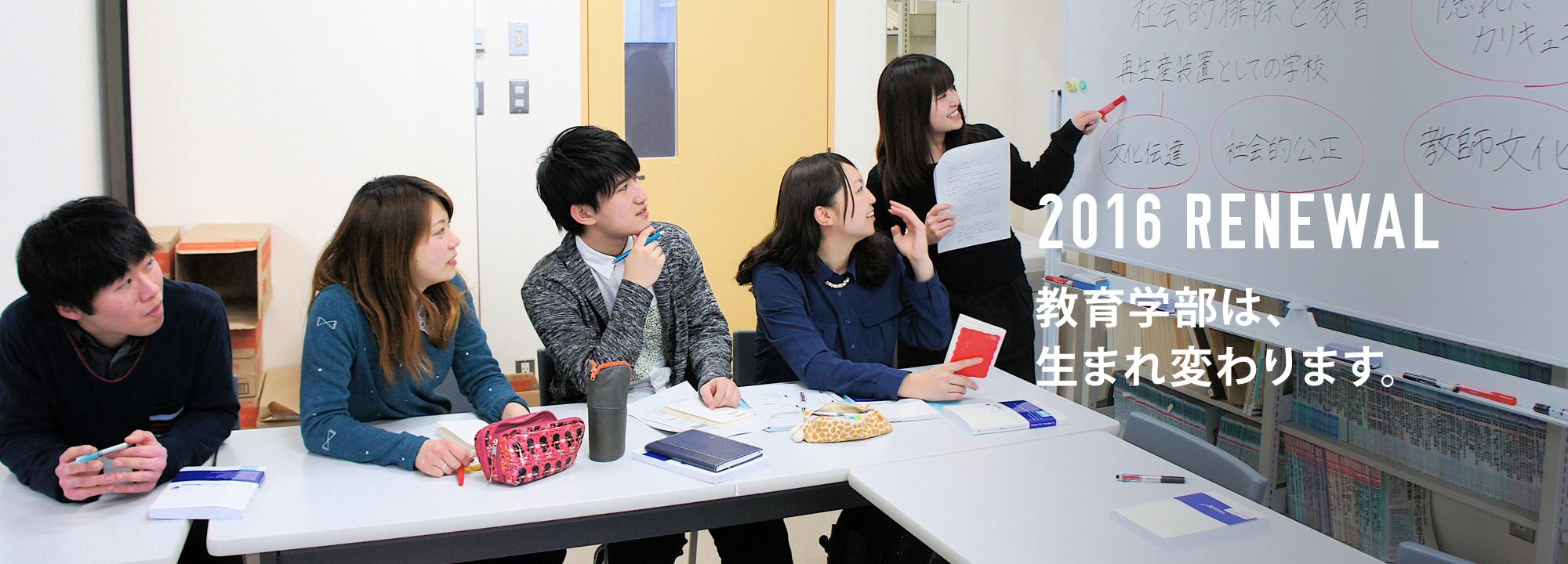2016年 弘前大学 教育学部は生まれ変わります。
