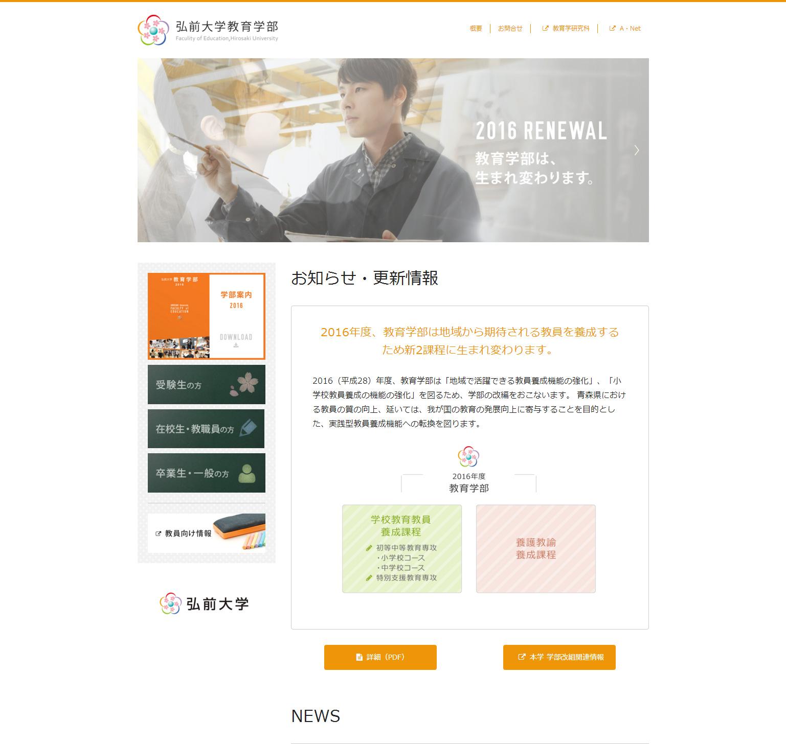 弘前大学 教育学部 ホームページをリニューアルいたしました!