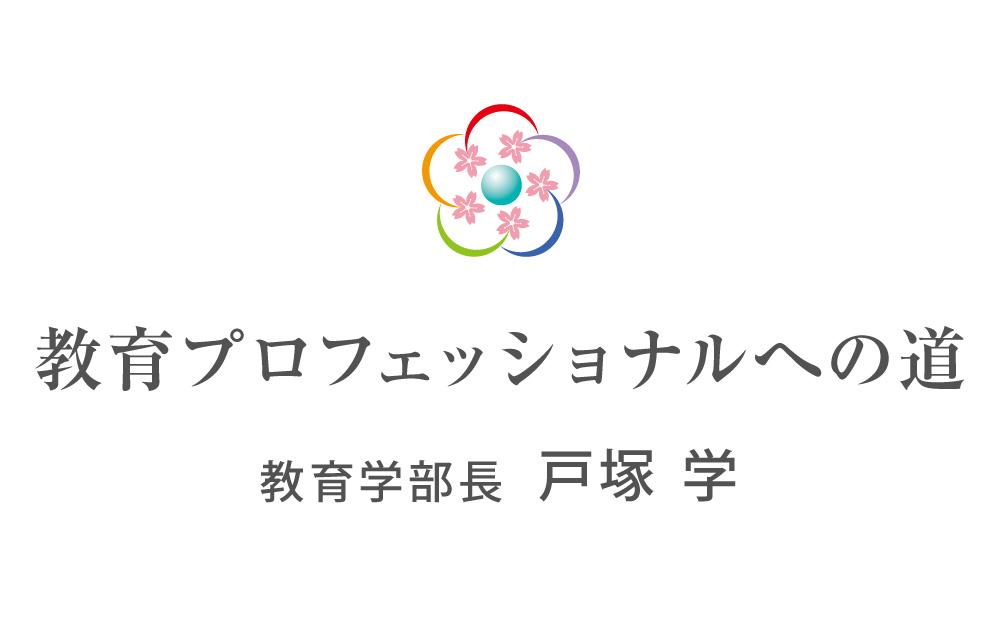 弘前大学教育学部 教育プロフェッショナルへの道