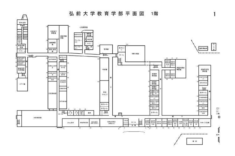 弘前大学 教育学部 教育学部フロアマップ