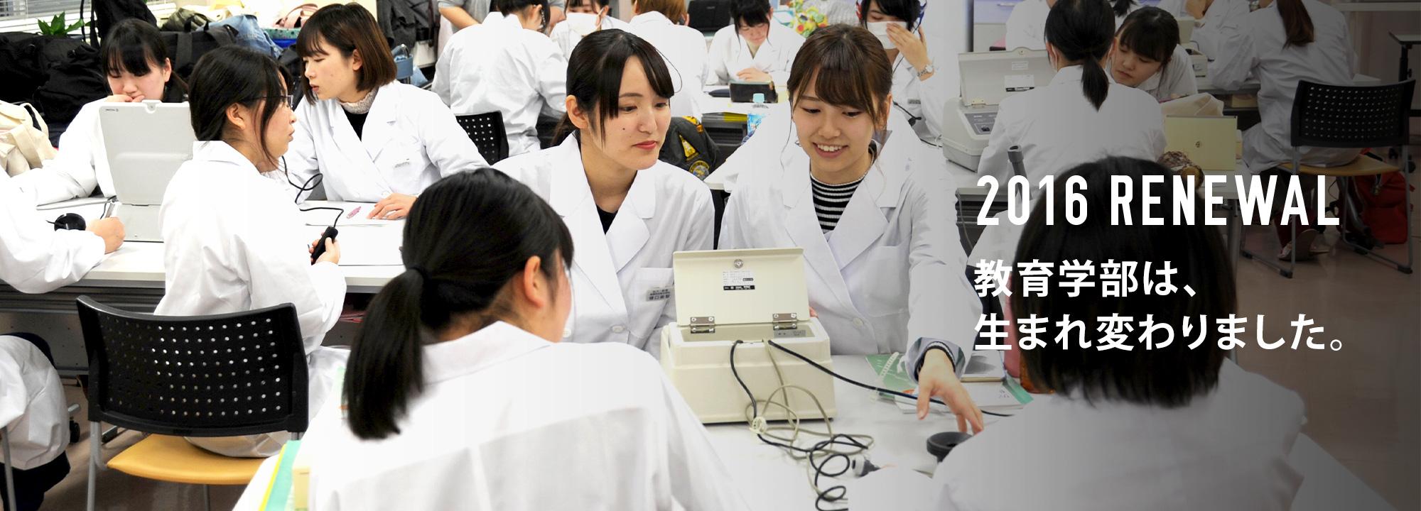 小学校教員養成の機能の強化(青森県・弘前大学 教育学部