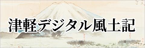 津軽デジタル風土記