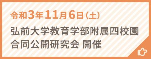 弘前大学教育学部附属四校園 合同公開研究会 開催